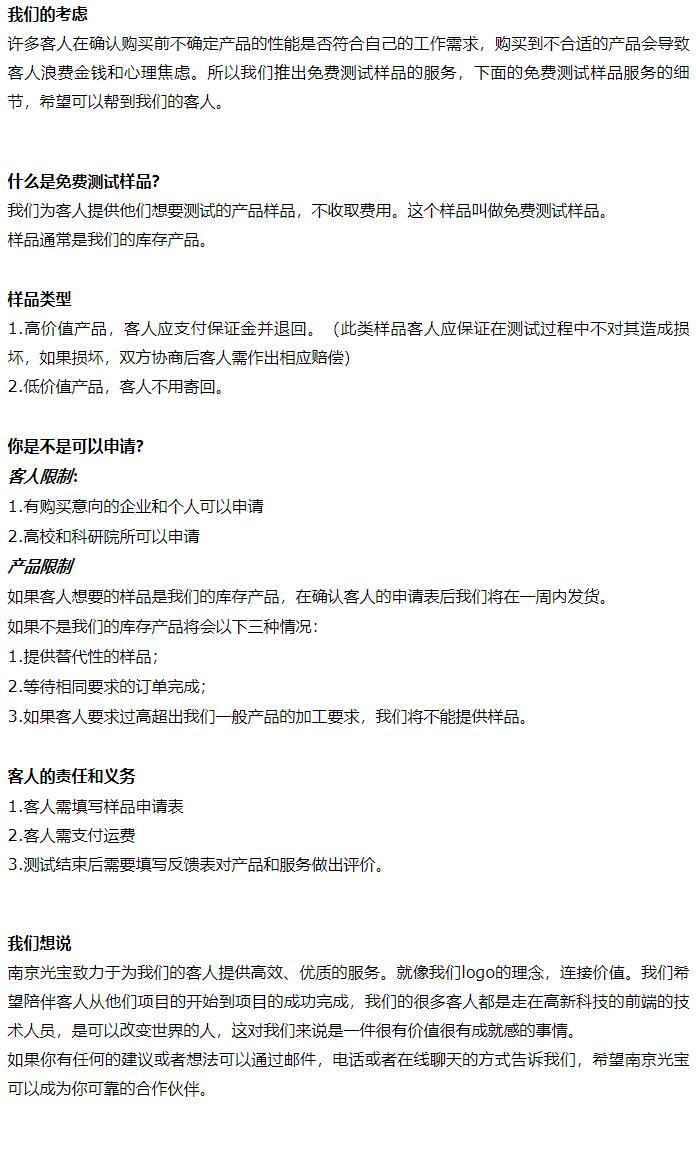 免费测试样品-laser-crylink.cn-南京光宝
