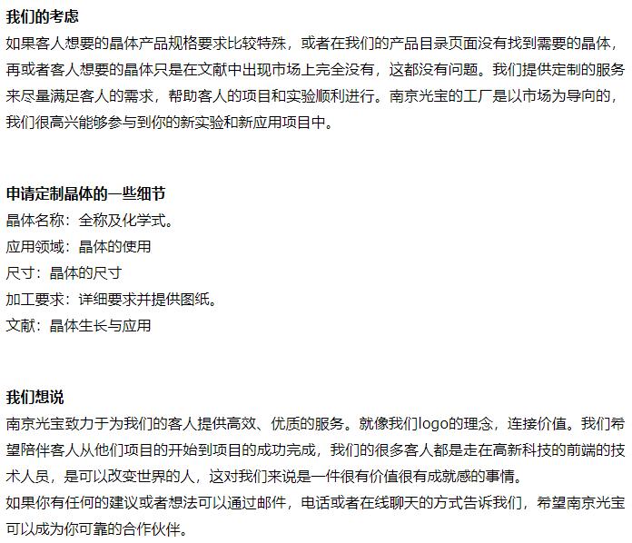 定制晶体-laser-crylink.cn-南京光宝
