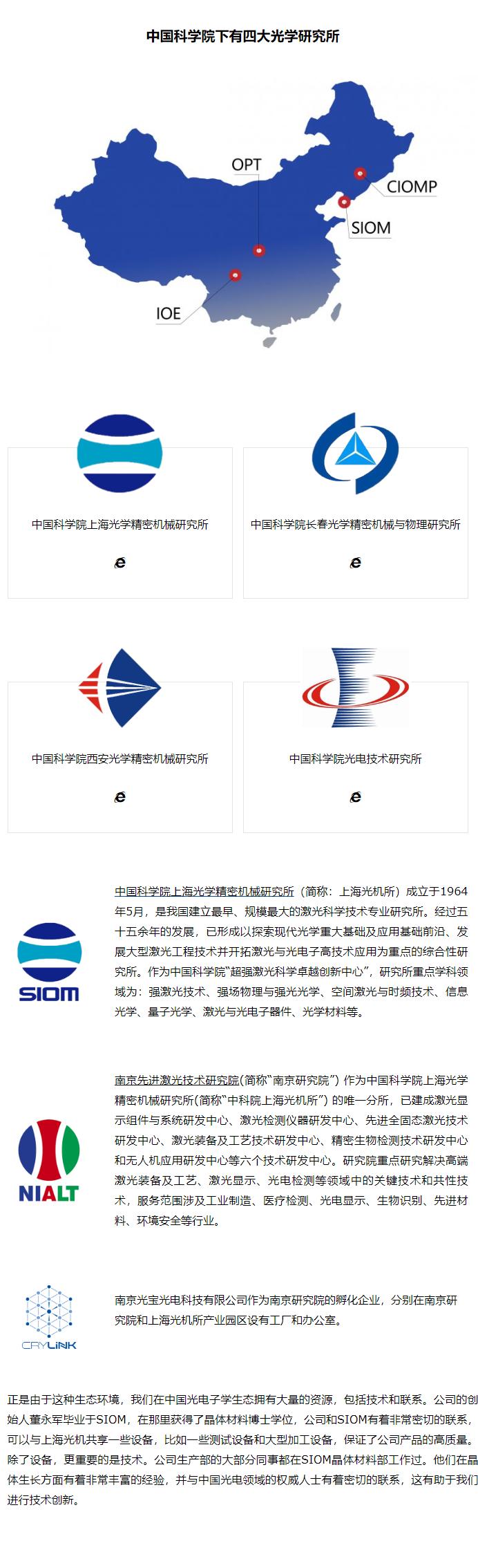 生态环境-laser-crylink.cn-南京光宝