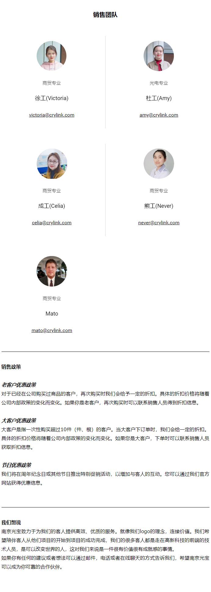 销售支持-laser-crylink.cn-南京光宝