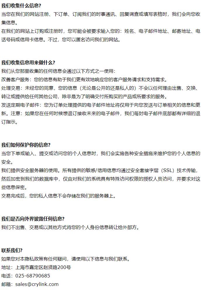 隐私政策-laser-crylink.cn-南京光宝